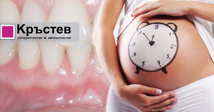 Възпалени венци и преждевременно раждане