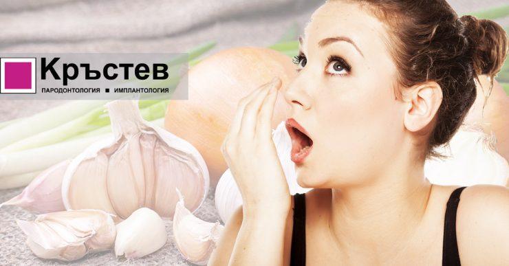 лош дъх в устата - халитоза