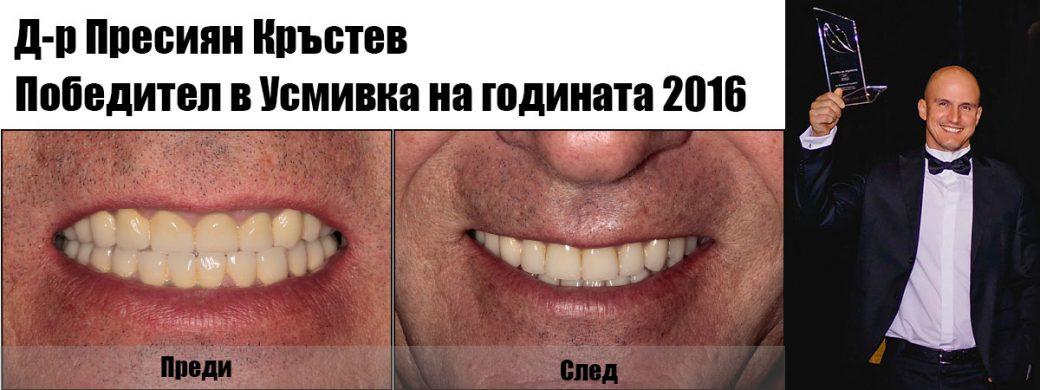 sluchai-sumivka-na-godinata-2016-presian-krastev